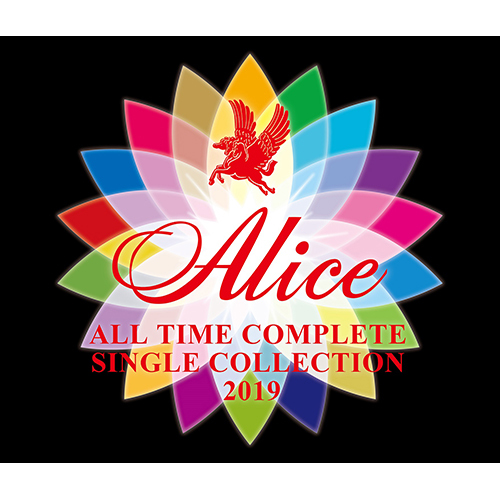 アリス / ALICE ALL TIME COMPLETE SINGLE COLLECTION 2019【通常盤】【CD】