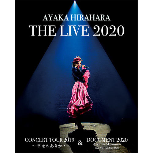 平原綾香 / 平原綾香 THE LIVE 2020 CONCERT TOUR 2019 〜 幸せのありか 〜 & DOCUMENT 2020 A-ya in Myanmar『MOSHIMO』の軌跡【Blu-ray】