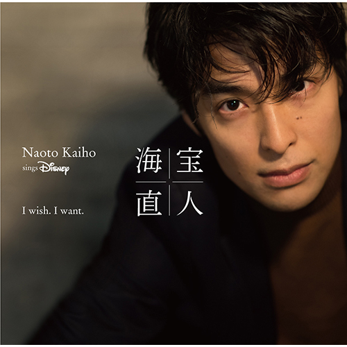 海宝直人 / I wish. I want. ~NAOTO KAIHO sings Disney【通常盤】【CD】