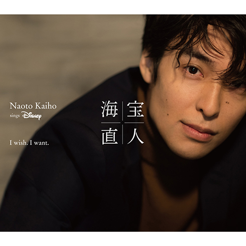 海宝直人 / I wish. I want. ~NAOTO KAIHO sings Disney【初回生産限定デラックス盤】【CD】【+Blu-ray】