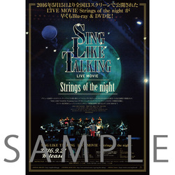 SING LIKE TALKING「LIVE MOVIE Strings of the night」/告知ポスター