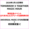 TOMORROW X TOGETHER / MAGIC HOUR【発売記念イベント@六本木ヒルズアリーナ応募特典付き】【UNIVERSAL MUSIC STORE限定盤+初回限定盤C】【CD MAXI】【+PHOTO BOOK】