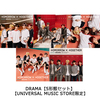 TOMORROW X TOGETHER / DRAMA【5形態セット】【UNIVERSAL MUSIC STORE限定】【CD MAXI】【+DVD】【+PHOTO BOOK】