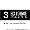 SIX LOUNGE / 3【UNIVERSAL MUSIC STORE限定盤】【CD】【+DVD】【+グッズ】