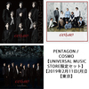 PENTAGON / COSMO【UNIVERSAL MUSIC STORE限定セット】【2019年2月11日(月)】【東京】【CD MAXI】【+DVD】【+PHOTO BOOK】