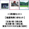 ADDICTION / Further away/Destiny【3形態セット】【UNIVERSAL MUSIC STORE限定セット】【抽選特典つきセット】【広島1部/2部公演、名古屋1部/2部公演、東京クリスマスSP公演ご招待】【CD MAXI】