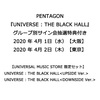 PENTAGON / UNIVERSE : THE BLACK HALL【グループ別サイン会抽選特典付き】【UNIVERSAL MUSIC STORE限定セット】【輸入盤】【CD】