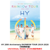 HY / HY 20th Anniversary RAINBOW TOUR 2019-2020【初回限定盤】【UNIVERSAL MUSIC STORE限定特典付】【DVD】【+GOODS】