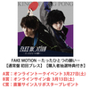 King of Ping Pong / FAKE MOTION -たったひとつの願い-【通常盤 初回プレス】【購入者抽選特典付き】【CD MAXI】