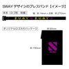 SWAY / UNCHAINED【UNIVERSAL MUSIC STORE 限定盤】【CD】【+GOODS】