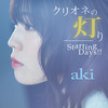 aki / クリオネの灯り / Starting Days!!【aki盤】【CD MAXI】
