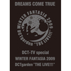 "DREAMS COME TRUE / DREAMS COME TRUE DCT-TV special WINTER FANTASIA 2009 DCTgarden ""THE LIVE!!!"" x miwa yoshida ""とつぜんのちっちゃい"" tour of beauty & harmony 2【DVD】"