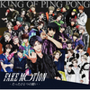 King of Ping Pong / FAKE MOTION -たったひとつの願い-【初回限定盤C】【CD MAXI】【+PHOTOBOOK】