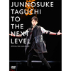 田口 淳之介 / TO THE NEXT LEVEL ~ Official Fan Club Limited【DVD】