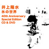 井上陽水 / 氷の世界  40th Anniversary Special Edition CD & DVD【CD】【SHM-CD】【+DVD】