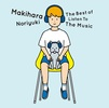 槇原敬之 / The Best of Listen To The Music【通常盤】【CD】【SHM-CD】