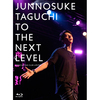 田口 淳之介 / TO THE NEXT LEVEL ~ Official Fan Club Limited【Blu-ray】